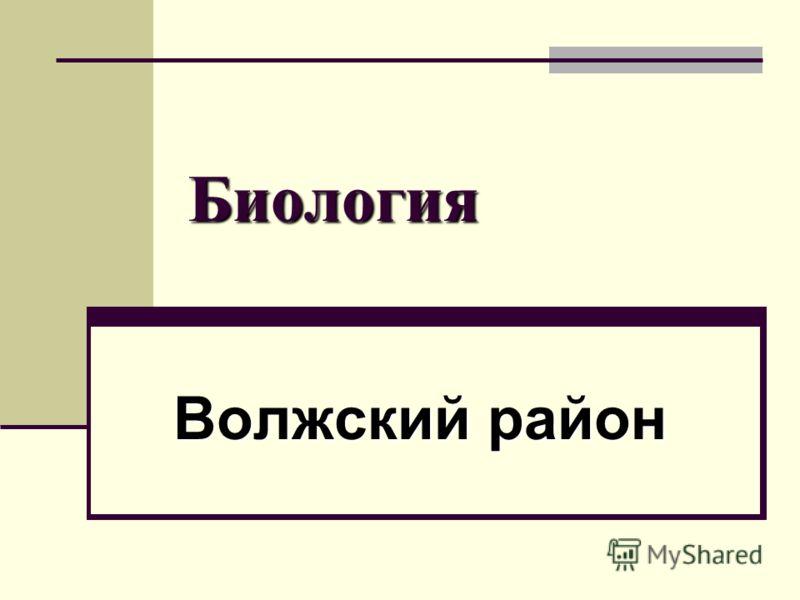 Биология Волжский район