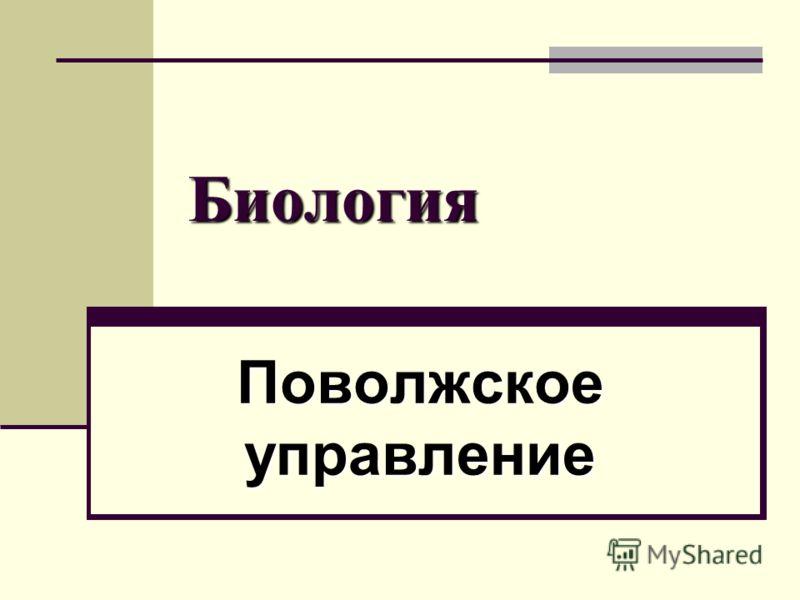 Биология Поволжское управление