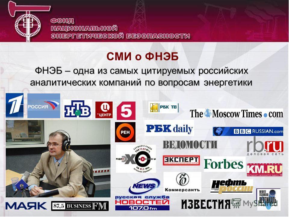 СМИ о ФНЭБ ФНЭБ – одна из самых цитируемых российских аналитических компаний по вопросам энергетики