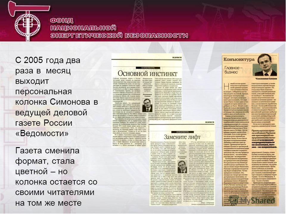 С 2005 года два раза в месяц выходит персональная колонка Симонова в ведущей деловой газете России «Ведомости» Газета сменила формат, стала цветной – но колонка остается со своими читателями на том же месте