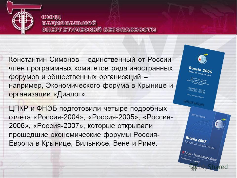 Константин Симонов – единственный от России член программных комитетов ряда иностранных форумов и общественных организаций – например, Экономического форума в Крынице и организации «Диалог». ЦПКР и ФНЭБ подготовили четыре подробных отчета «Россия-200