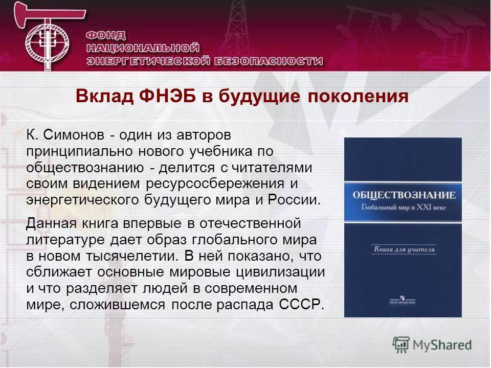 К. Симонов - один из авторов принципиально нового учебника по обществознанию - делится с читателями своим видением ресурсосбережения и энергетического будущего мира и России. Данная книга впервые в отечественной литературе дает образ глобального мира