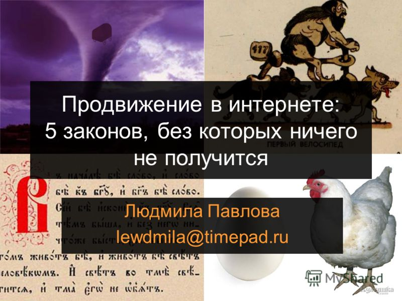 Продвижение в интернете: 5 законов, без которых ничего не получится Людмила Павлова lewdmila@timepad.ru