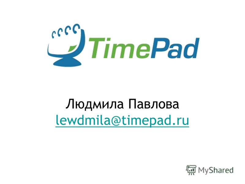 Людмила Павлова lewdmila@timepad.ru