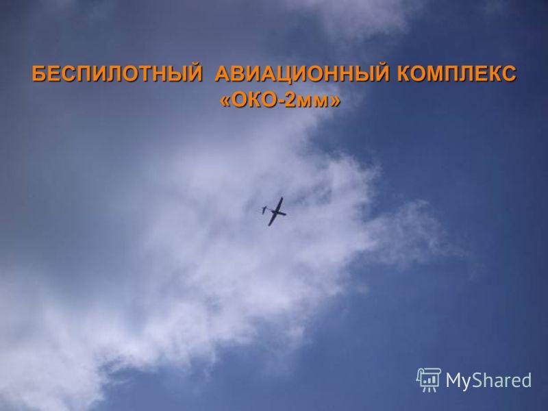БЕСПИЛОТНЫЙ АВИАЦИОННЫЙ КОМПЛЕКС «ОКО-2мм»