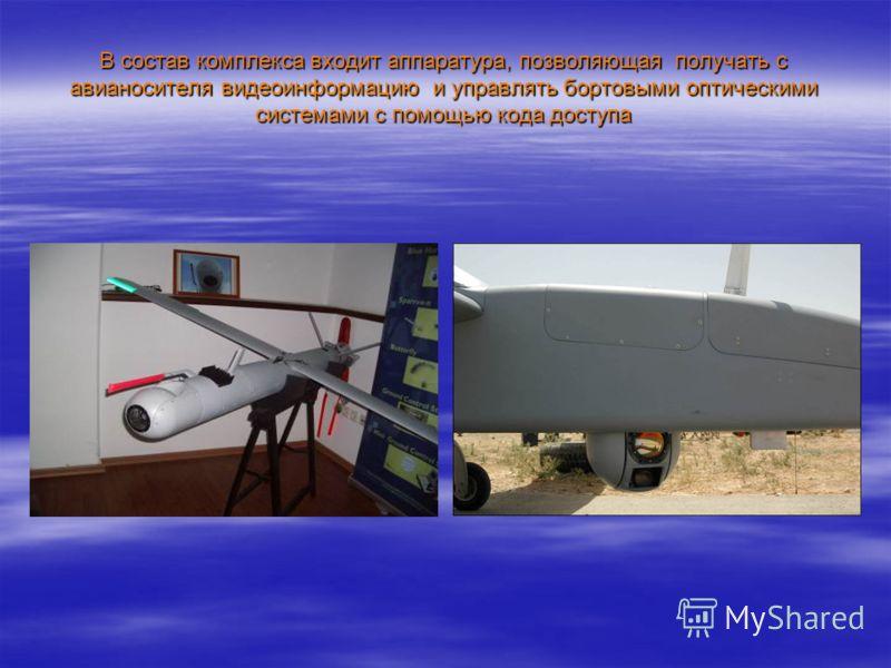 В состав комплекса входит аппаратура, позволяющая получать с авианосителя видеоинформацию и управлять бортовыми оптическими системами с помощью кода доступа