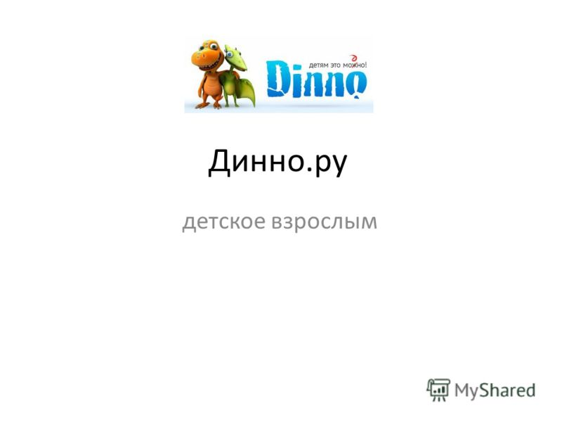 Динно.ру детское взрослым
