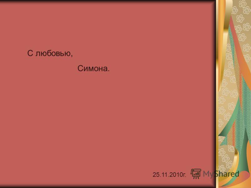 С любовью, Симона. 25.11.2010г.