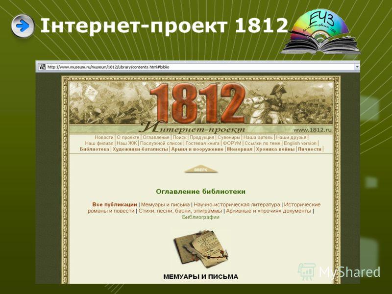 Інтернет-проект 1812