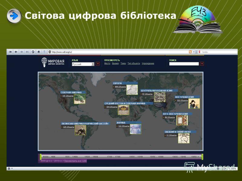 Світова цифрова бібліотека