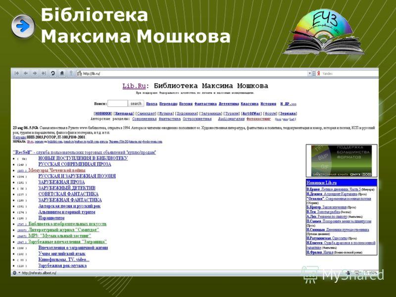 Бібліотека Максима Мошкова