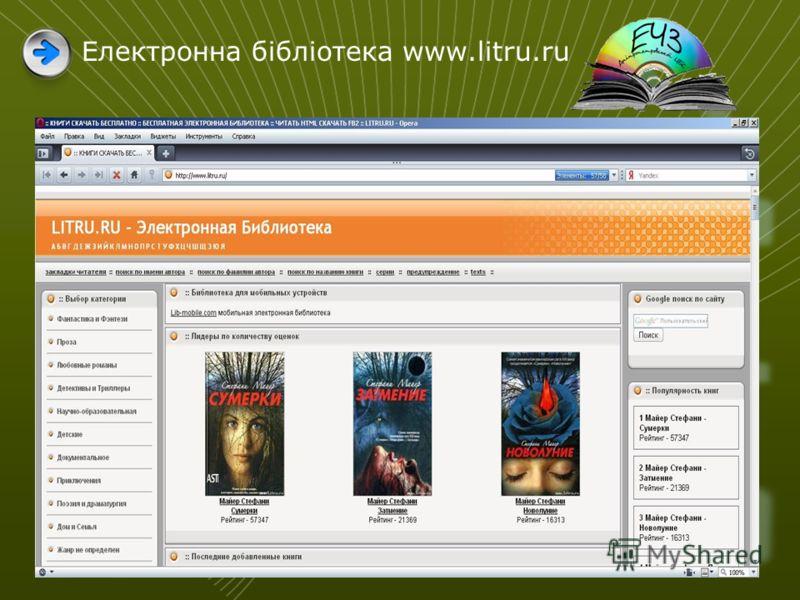 Електронна бібліотека www.litru.ru