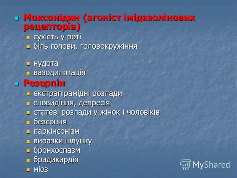 Моксонідин (агоніст імідазолінових рецепторів) Моксонідин (агоніст імідазолінових рецепторів) сухість у роті сухість у роті біль голови, головокружінн