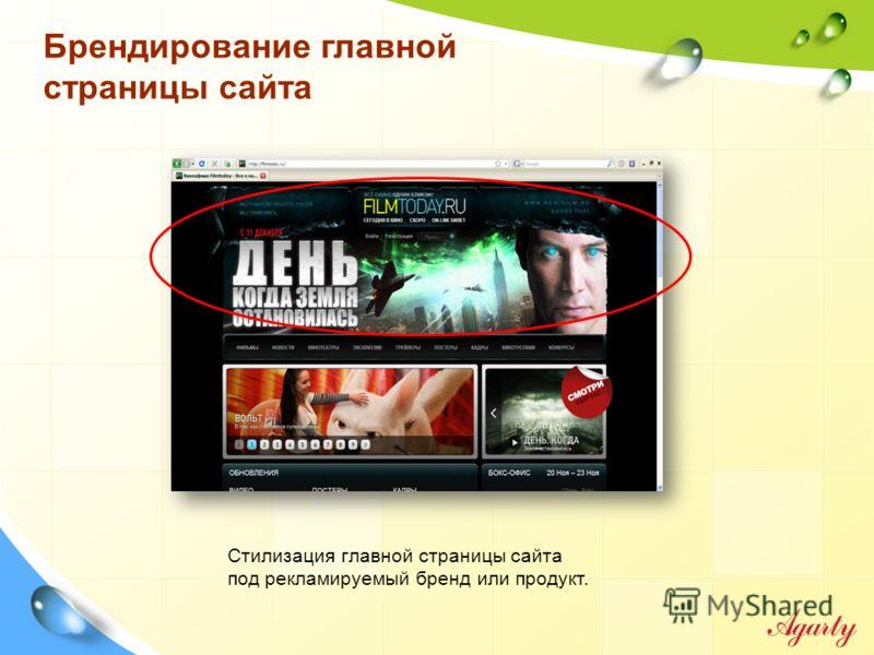 Брендирование главной страницы сайта Стилизация главной страницы сайта под рекламируемый бренд или продукт.