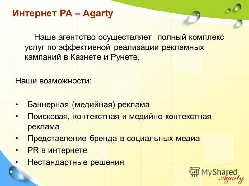 Интернет РА – Agarty Наше агентство осуществляет полный комплекс услуг по эффективной реализации рекламных кампаний в Казнете и Рунете. Наши возможности: Баннерная (медийная) реклама Поисковая, контекстная и медийно-контекстная реклама Представление