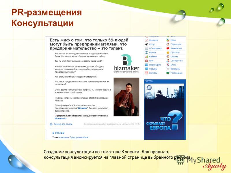 PR-размещения Консультации Создание консультации по тематике Клиента. Как правило, консультация анонсируется на главной странице выбранного ресурса.