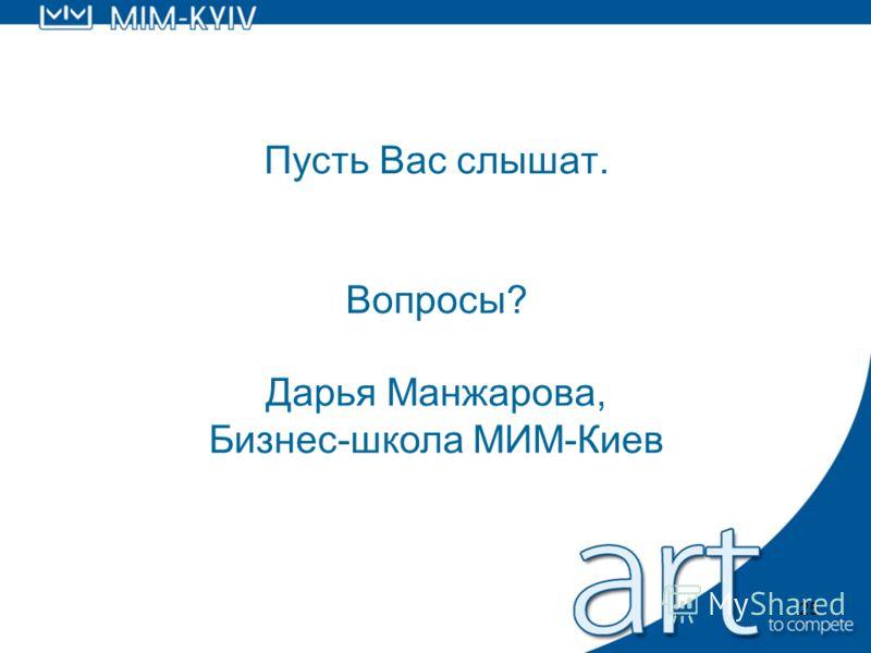 25 Пусть Вас слышат. Вопросы? Дарья Манжарова, Бизнес-школа МИМ-Киев
