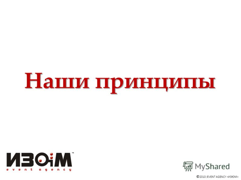Наши принципы © 2010|EVENT AGENCY «ИЗЮМ»
