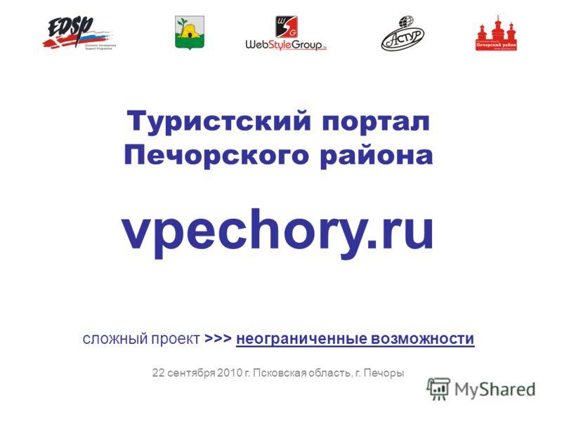Туристский портал Печорского района vpechory.ru сложный проект >>> неограниченные возможности 22 сентября 2010 г. Псковская область, г. Печоры