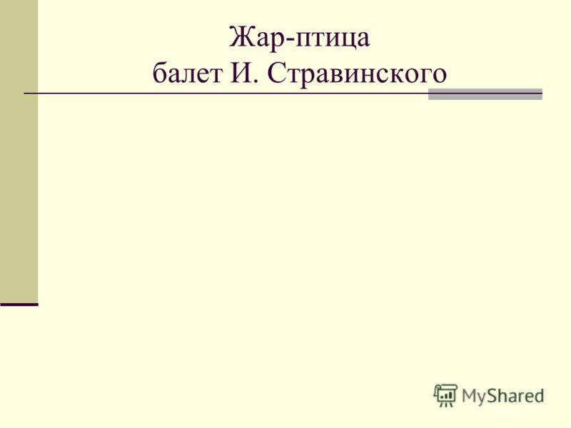 Жар-птица балет И. Стравинского