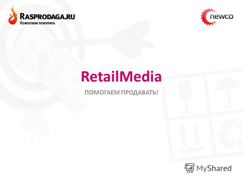 RetailMedia ПОМОГАЕМ ПРОДАВАТЬ!