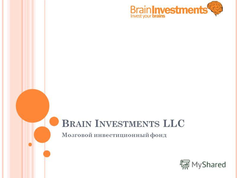 B RAIN I NVESTMENTS LLC Мозговой инвестиционный фонд