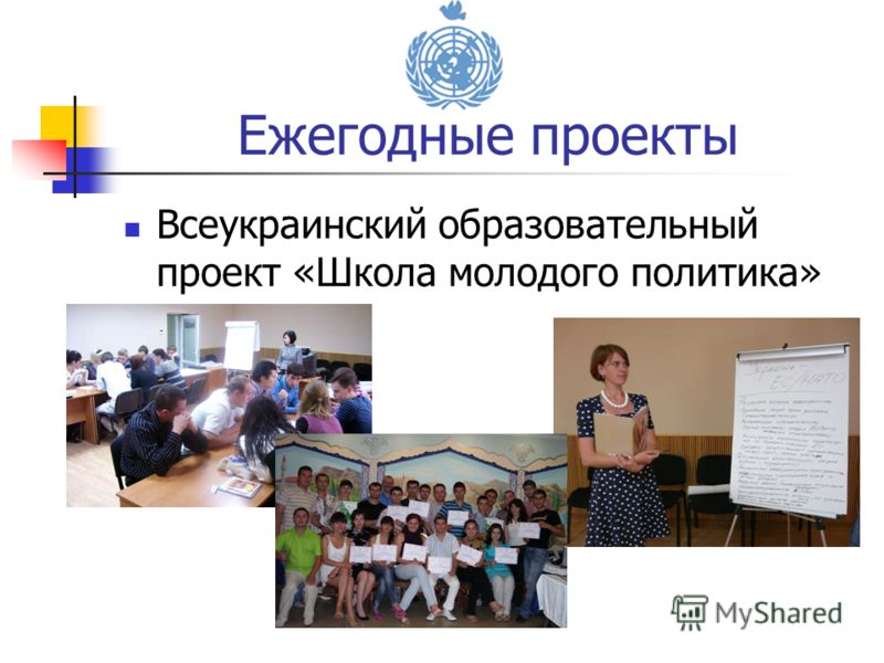 Всеукраинский образовательный проект «Школа молодого политика» Ежегодные проекты