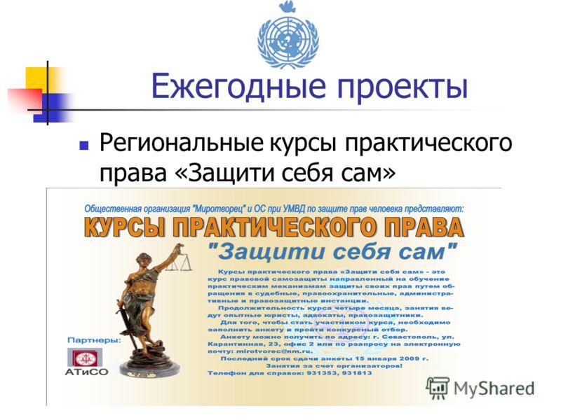 Региональные курсы практического права «Защити себя сам» Ежегодные проекты