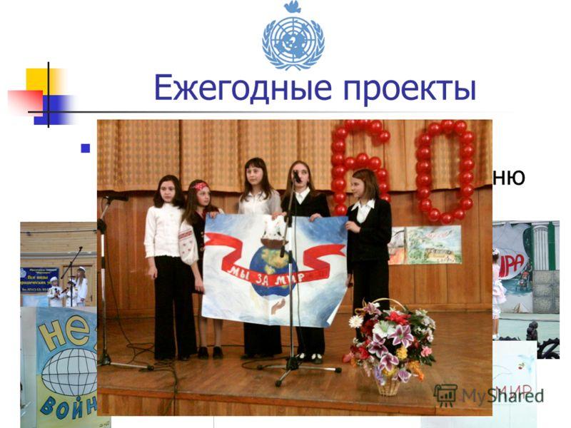 Ежегодные концерты и акции посвященные международному дню Мира. Ежегодные проекты
