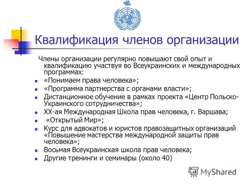 Члены организации регулярно повышают свой опыт и квалификацию участвуя во Всеукраинских и международных программах: «Понимаем права человека»; «Программа партнерства с органами власти»; Дистанционное обучение в рамках проекта «Центр Польско- Украинск