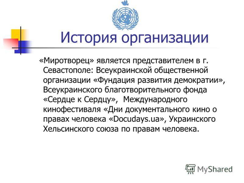 «Миротворец» является представителем в г. Севастополе: Всеукраинской общественной организации «Фундация развития демократии», Всеукраинского благотворительного фонда «Сердце к Сердцу», Международного кинофестиваля «Дни документального кино о правах ч