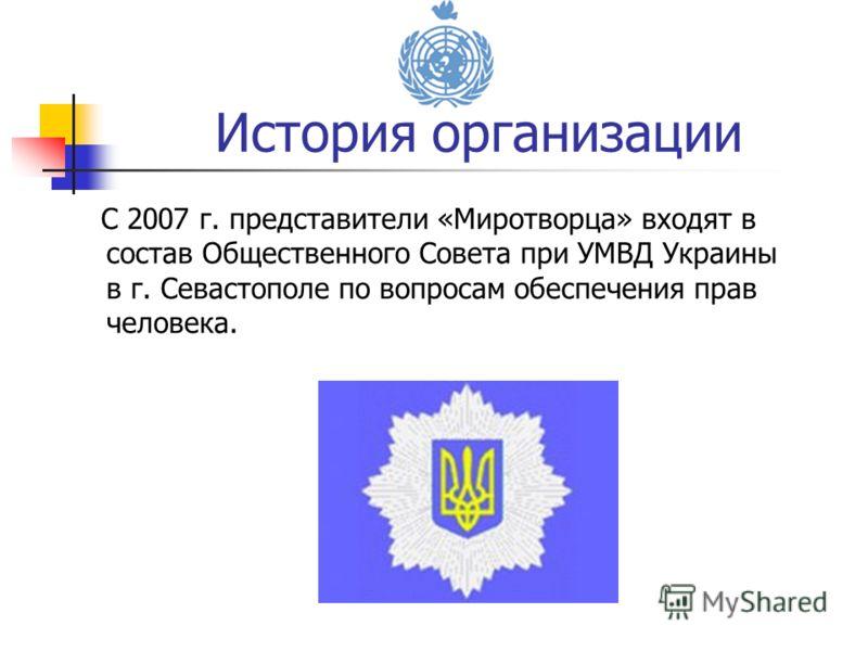 С 2007 г. представители «Миротворца» входят в состав Общественного Совета при УМВД Украины в г. Севастополе по вопросам обеспечения прав человека. История организации