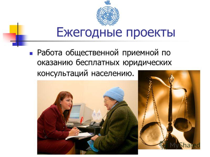 Работа общественной приемной по оказанию бесплатных юридических консультаций населению. Ежегодные проекты