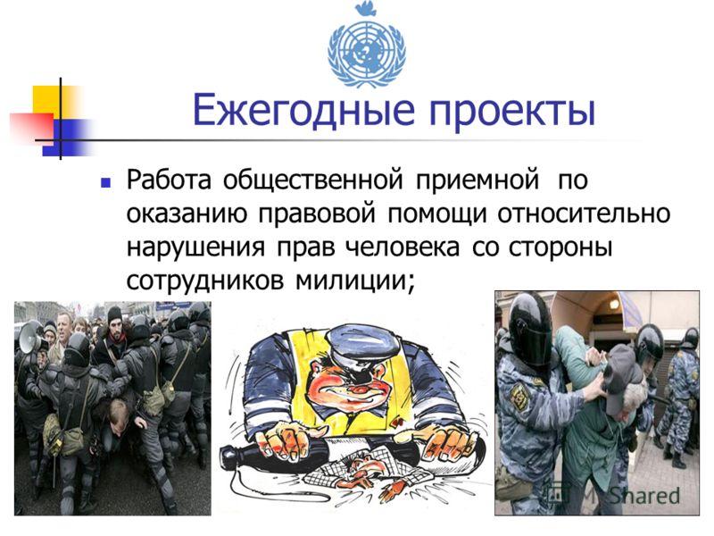 Работа общественной приемной по оказанию правовой помощи относительно нарушения прав человека со стороны сотрудников милиции; Ежегодные проекты