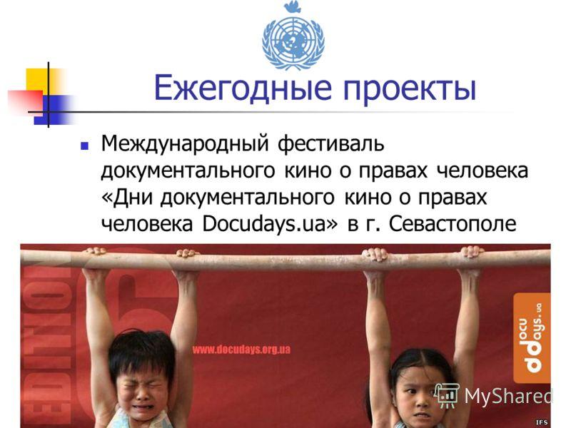 Международный фестиваль документального кино о правах человека «Дни документального кино о правах человека Docudays.ua» в г. Севастополе Ежегодные проекты