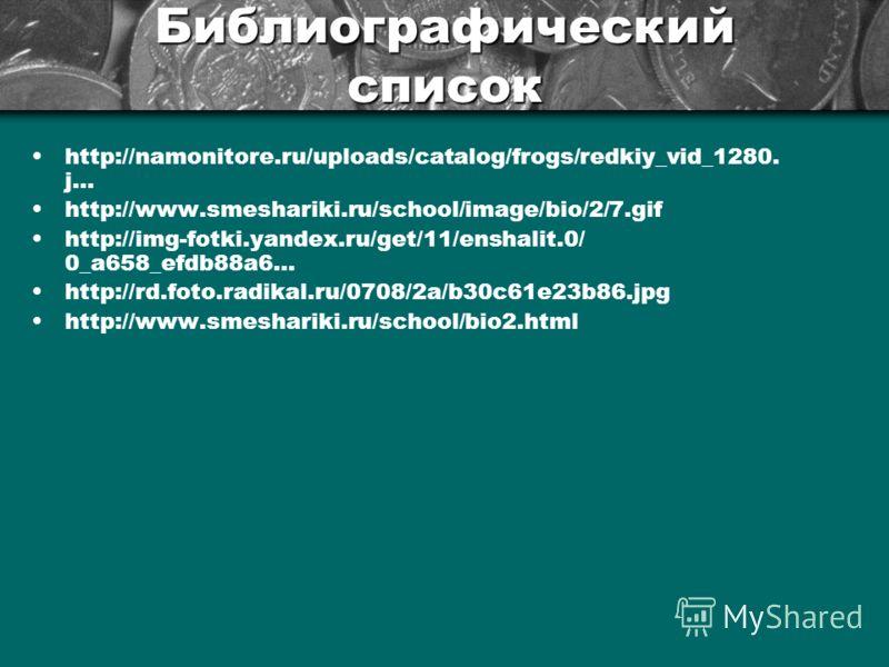 Библиографический список http://namonitore.ru/uploads/catalog/frogs/redkiy_vid_1280. j… http://www.smeshariki.ru/school/image/bio/2/7. gif http://img-fotki.yandex.ru/get/11/enshalit.0/ 0_a658_efdb88a6… http://rd.foto.radikal.ru/0708/2a/b30c61e23b86.