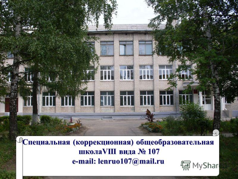 Специальная (коррекционная) общеобразовательная школаVIII вида 107 e-mail: lenruo107@mail.ru