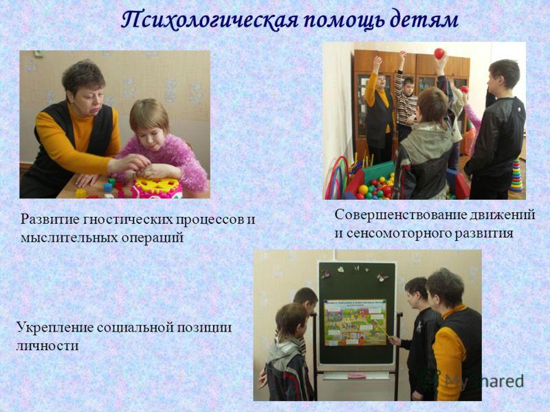 Психологическая помощь детям Развитие гностических процессов и мыслительных операций Совершенствование движений и сенсомоторного развития Укрепление социальной позиции личности