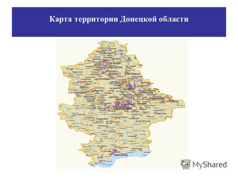 Карта территории Донецкой области
