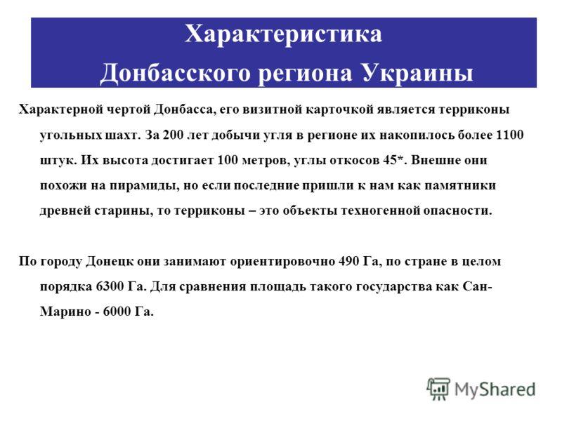 «Чернобыльской зоны отчуждения» Характерной чертой Донбасса, его визитной карточкой является терриконы угольных шахт. За 200 лет добычи угля в регионе их накопилось более 1100 штук. Их высота достигает 100 метров, углы откосов 45*. Внешне они похожи