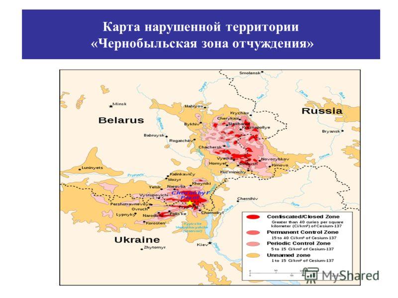 Карта нарушенной территории «Чернобыльская зона отчуждения»