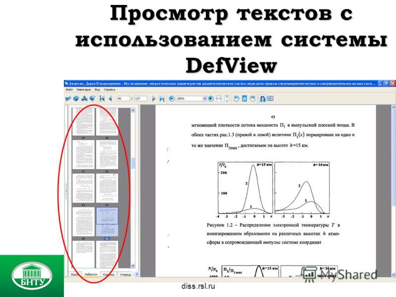 diss.rsl.ru Просмотр текстов с использованием системы DefView