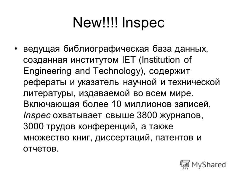 New!!!! Inspec ведущая библиографическая база данных, созданная институтом IET (Institution of Engineering and Technology), содержит рефераты и указатель научной и технической литературы, издаваемой во всем мире. Включающая более 10 миллионов записей
