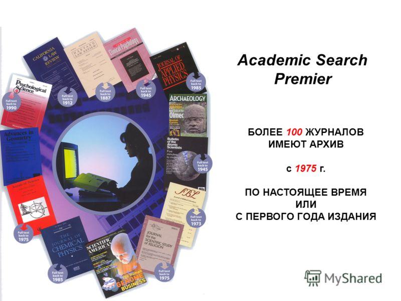 Academic Search Premier БОЛЕЕ 100 ЖУРНАЛОВ ИМЕЮТ АРХИВ с 1975 г. ПО НАСТОЯЩЕЕ ВРЕМЯ ИЛИ С ПЕРВОГО ГОДА ИЗДАНИЯ