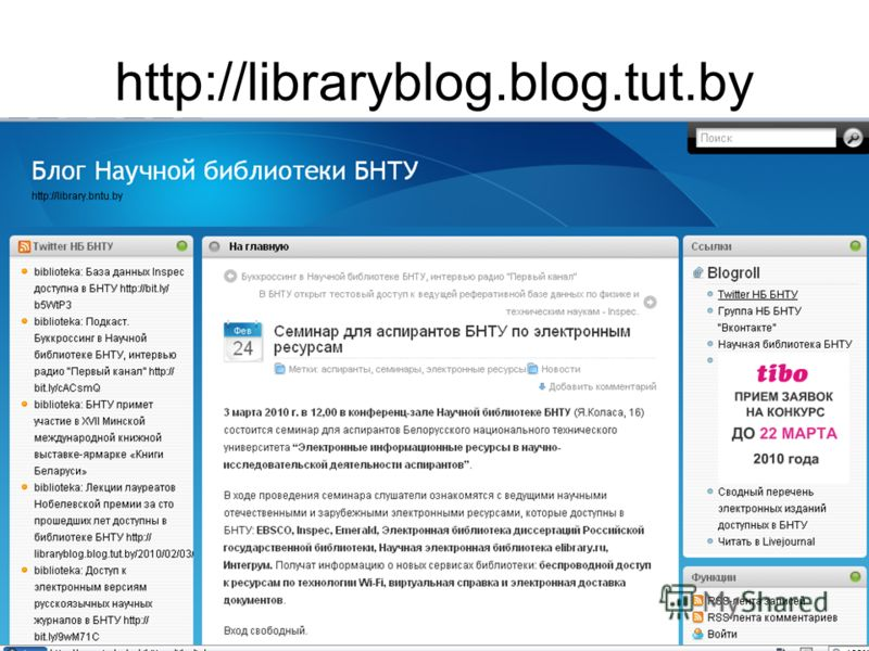 http://libraryblog.blog.tut.by