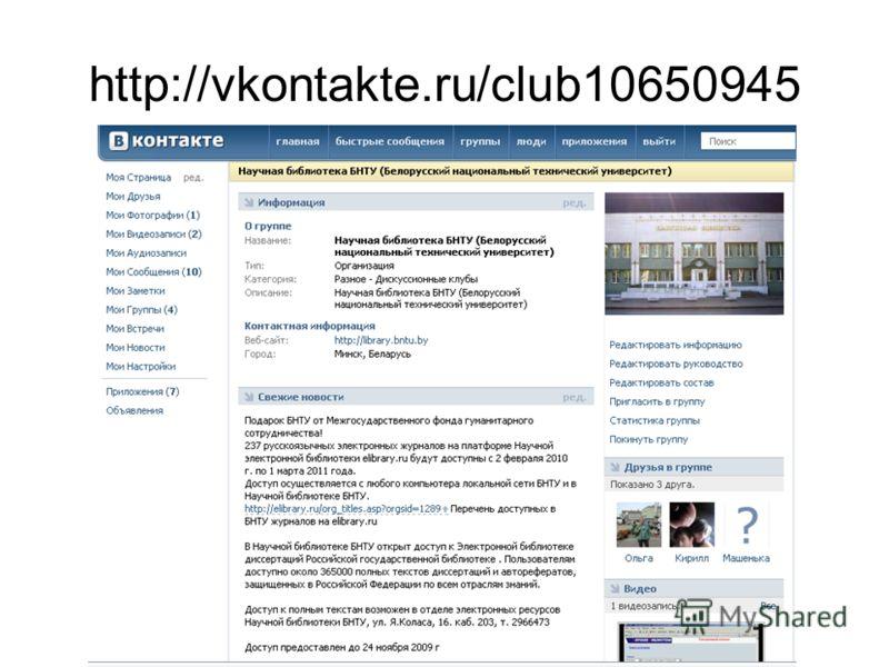http://vkontakte.ru/club10650945