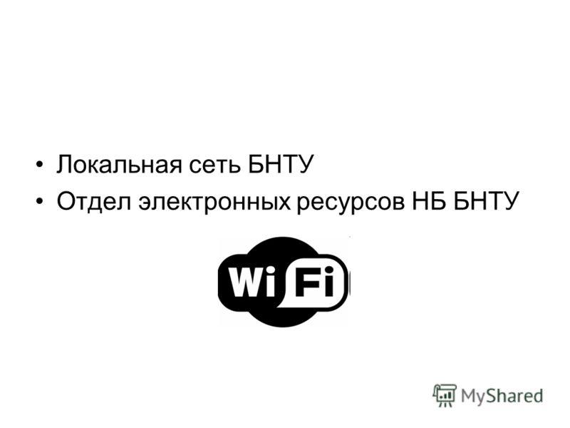 Локальная сеть БНТУ Отдел электронных ресурсов НБ БНТУ