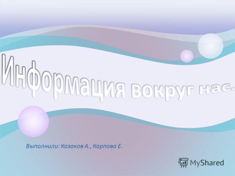 Выполнили: Казаков А., Карпова Е.