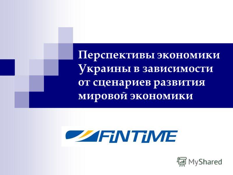 Перспективы экономики Украины в зависимости от сценариев развития мировой экономики