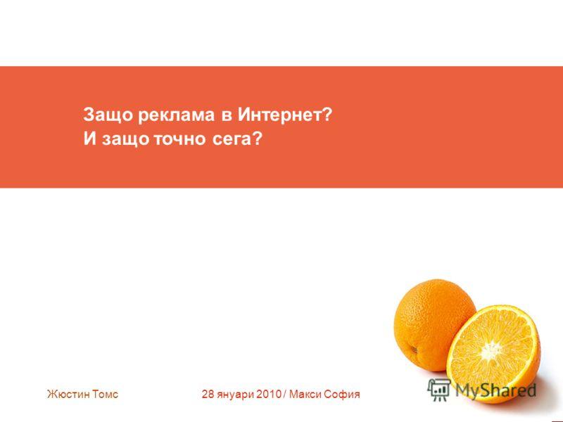 Жюстин Томс28 януари 2010 / Макси София Защо реклама в Интернет? И защо точно сега?